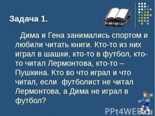 Задача 1. Дима и Гена занимались спортом и любили читать книги. Кто-то из них иг
