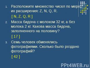 Расположите множество чисел по мере их расширения: Z, N, Q, R. [ N, Z, Q, R ]Мас