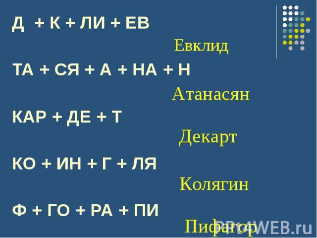 Д + К + ЛИ + ЕВ ТА + СЯ + А + НА + НКАР + ДЕ + ТКО + ИН + Г + ЛЯФ + ГО + РА + ПИ