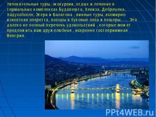 Увлекательные туры, экскурсии, отдых и лечение в термальных комплексах Будапешта