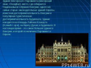 Здание Венгерского Парламента (венгерский язык: Orszaghaz), место, где собираетс