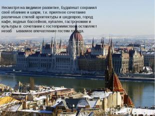 Несмотря на видимое развитие, Будапешт сохранил своё обаяние и шарм, т.к. приятн