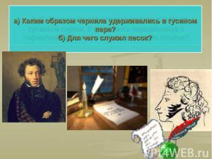 а) Каким образом чернила удерживались в гусином пере?б) Для чего служил песок?