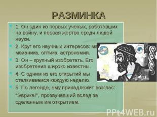 РАЗМИНКА 1. Он один из первых ученых, работавших на войну, и первая жертва среди