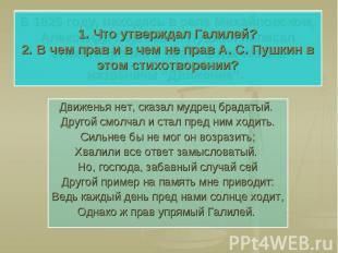 1. Что утверждал Галилей?2. В чем прав и в чем не прав А. С. Пушкин в этом стихо