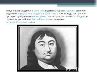 Витус Беринг родился в 1681году в датском городе Хорсенс, закончил кадетский ко