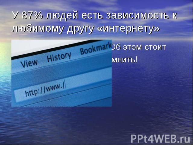 У 87% людей есть зависимость к любимому другу «интернету» Об этом стоит помнить!