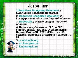 Источники: Воробьев Владимир Иванович // Культурное наследие Прикамья. Воробьев