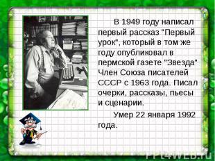 """В 1949 году написал первый рассказ """"Первый урок"""", который в том же году опублико"""