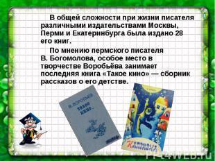 В общей сложности при жизни писателя различными издательствами Москвы, Перми и Е