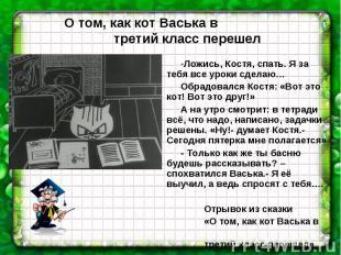 О том, как кот Васька в третий класс перешел Ложись, Костя, спать. Я за тебя все
