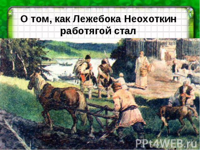 О том, как Лежебока Неохоткин работягой стал
