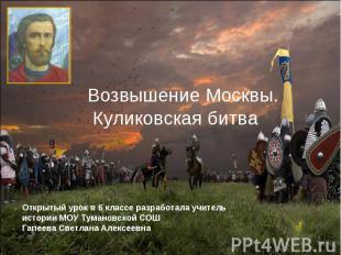 Возвышение Москвы. Куликовская битва Открытый урок в 6 классе разработала учител