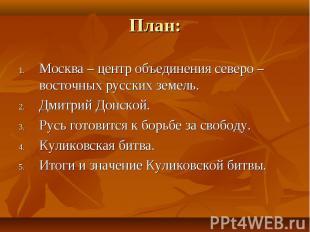 План: Москва – центр объединения северо – восточных русских земель.Дмитрий Донск