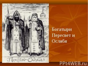 Богатыри Пересвет и Ослябя