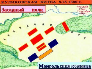 Монгольская конница