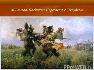 М.Авилов. Поединок Пересвета с Челубеем