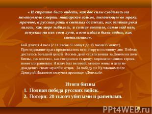 « И страшно было видеть, как две силы сходились на неминуемую смерть: татарское