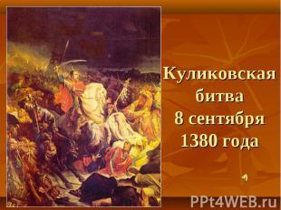 Куликовская битва8 сентября1380 года