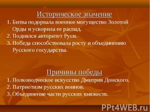 Историческое значениеБитва подорвала военное могущество Золотой Орды и ускорила