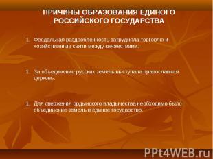 ПРИЧИНЫ ОБРАЗОВАНИЯ ЕДИНОГО РОССИЙСКОГО ГОСУДАРСТВА Феодальная раздробленность з