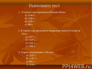 Выполните тест В каком году произошла Невская битва: а) 1140 г.; б) 1240 г.; в)