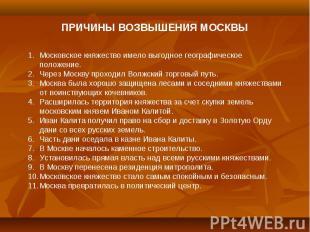 ПРИЧИНЫ ВОЗВЫШЕНИЯ МОСКВЫМосковское княжество имело выгодное географическое поло