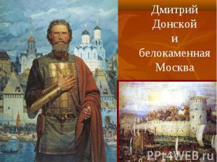 Дмитрий Донскойи белокаменная Москва