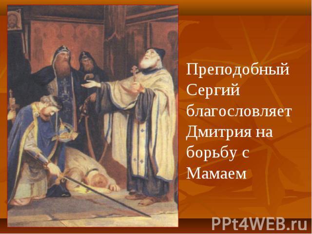 Преподобный Сергий благословляет Дмитрия на борьбу с Мамаем