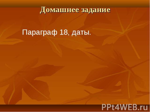 Домашнее задание Параграф 18, даты.