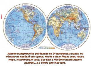 Земная поверхность разделена на 24 временных пояса, по одному на каждый час суто