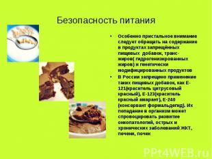 Безопасность питания Особенно пристальное внимание следует обращать на содержани