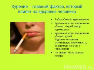 Курение – главный фактор, который влияет на здоровье человека Табак убивает кури