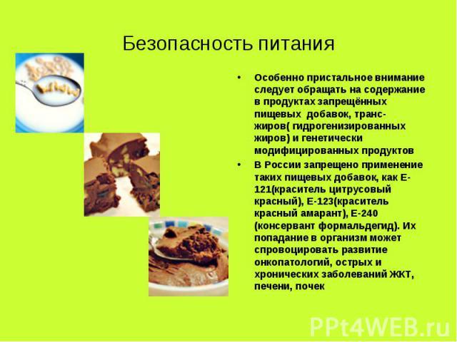 Безопасность питания Особенно пристальное внимание следует обращать на содержание в продуктах запрещённых пищевых добавок, транс-жиров( гидрогенизированных жиров) и генетически модифицированных продуктовВ России запрещено применение таких пищевых до…