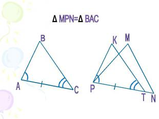 Δ MPN=Δ ВАС