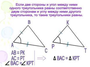 Если две стороны и угол между нимиодного треугольника равны соответственно двум