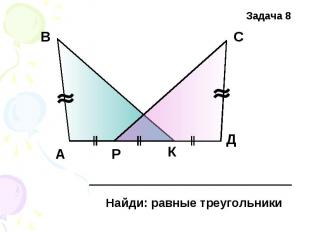 Найди: равные треугольники