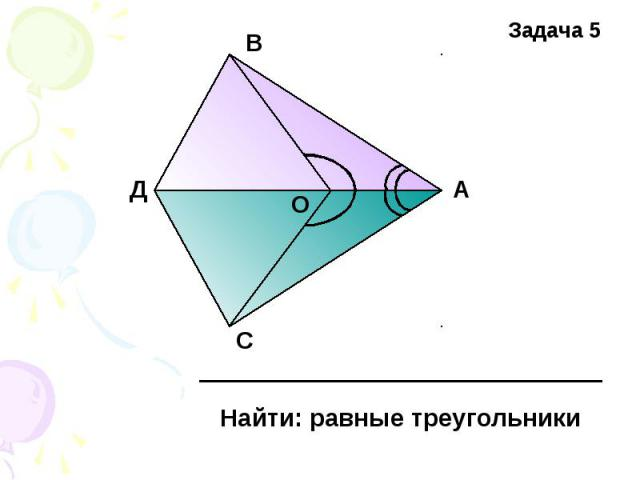 Найти: равные треугольники