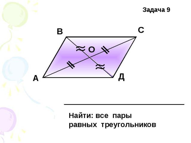 Найти: все парыравных треугольников