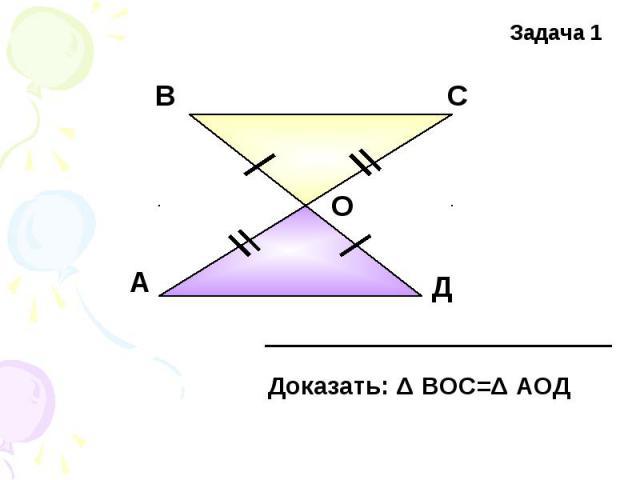 Доказать: Δ ВОС=Δ АОД