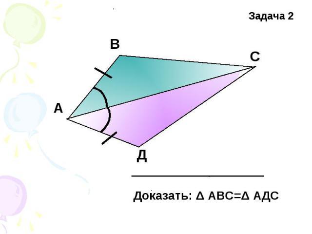 Доказать: Δ АВС=Δ АДС