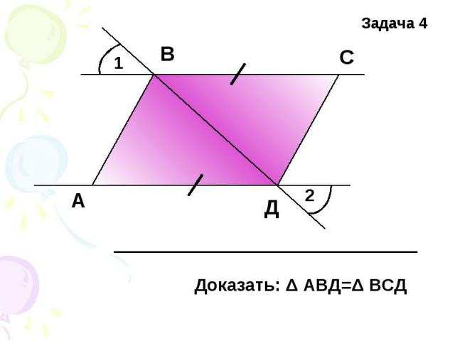 Доказать: Δ АВД=Δ ВСД