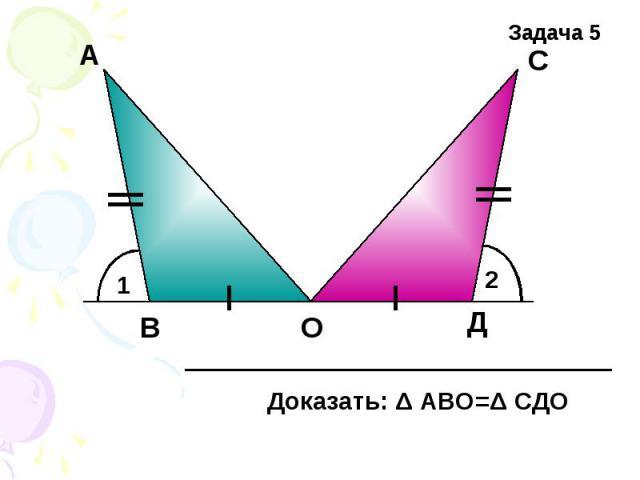 Доказать: Δ АВО=Δ СДО