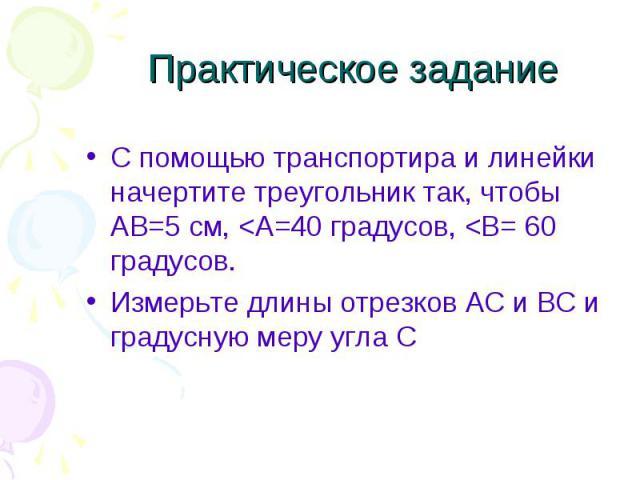 Практическое задание С помощью транспортира и линейки начертите треугольник так, чтобы АВ=5 см,