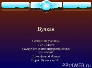 Вулкан Сообщение ученицы2 «А» классаСамарского лицея информационных технологийПр