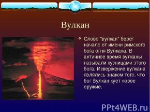 "Вулкан Слово ""вулкан"" берет начало от имени римского бога огня Вулкана. В античн"
