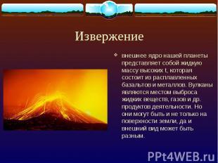 Извержение внешнее ядро нашей планеты представляет собой жидкую массу высоких t,