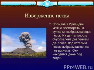 Извержение песка Побывав в Ирландии, можно посмотреть на вулканы, выбрасывающие