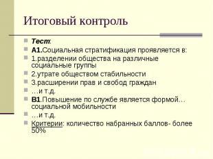 Итоговый контроль Тест:А1.Социальная стратификация проявляется в:1.разделении об