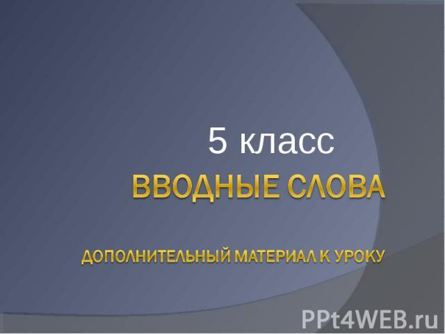 5 класс Вводные словадополнительный материал к уроку